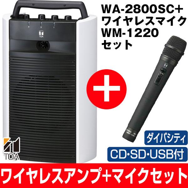 【あす楽対応/在庫有/即納・マイクセット特価】TOA/ティーオーエー800MHz帯ポータブル型ワイヤレスアンプダイバシティタイプSD/USB/CD付WA-2800SC/WA2800SCとワイヤレスマイクハンド型WM-1220セット