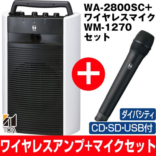 【期間限定マイクセット特価】メーカー取り寄せTOA/ティーオーエー800MHz帯ポータブル型ワイヤレスアンプダイバシティタイプSD/USB/CD付WA-2800SC/WA2800SCとワイヤレスマイクハンド型WM-1270セット