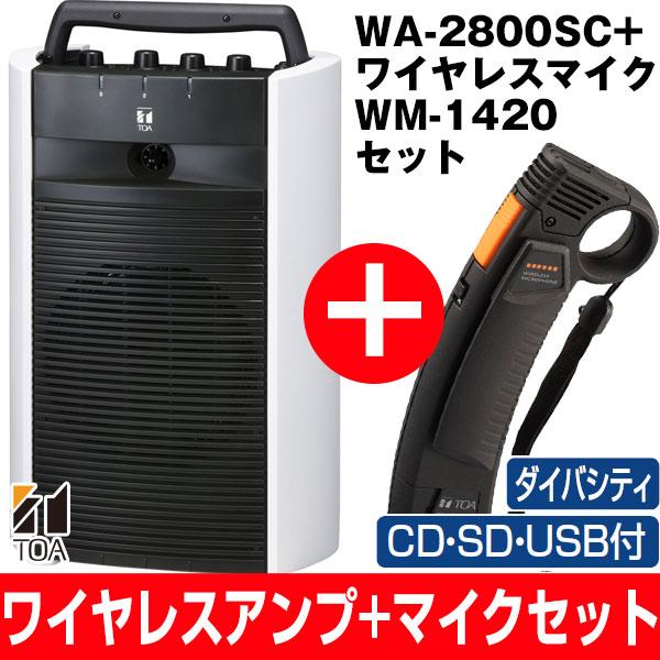 【期間限定マイクセット特価】最長7年延長保証 別途販売中!!TOA/ティーオーエー800MHz帯ポータブル型ワイヤレスアンプダイバシティタイプSD/USB/CD付WA-2800SC/WA2800SCとワイヤレスマイクプレストーク型WM-1420セット