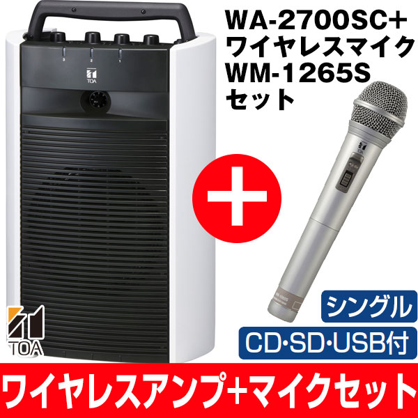 【期間限定マイクセット特価】最長7年延長保証 別途販売中!!TOA/ティーオーエー800MHz帯ポータブル型ワイヤレスアンプダイバシティタイプSD/USB/CD付WA-2800SC/WA2800SCとワイヤレスマイクハンド型WM-1265Sセット