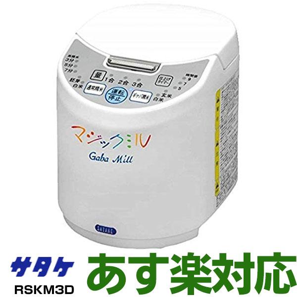 【あす楽対応/在庫有/即納】サタケ 家庭キッチン用精米機 ギャバ生成機能付きマジックミル(ギャバミル)RSKM3D [精米量1~3合]