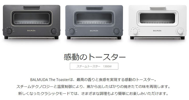 【あす楽対応・ポイント2倍】BALMUDA/バルミューダBALMUDA The Toaster(バルミューダ ザ・トースター)オーブントースターK01E-KGブラック