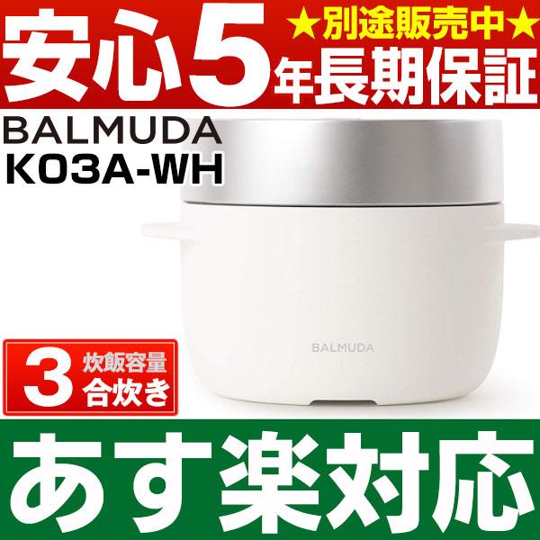 【あす楽対応/在庫有】BALMUDA/バルミューダBALMUDA The Gohan(バルミューダ ザ・ゴハン )3合炊き 電気炊飯器 K03A-WH ホワイト