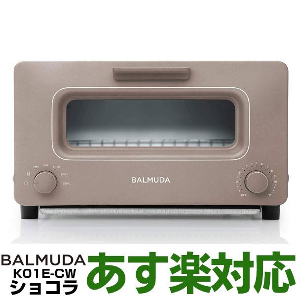 【あす楽対応】BALMUDA/バルミューダBALMUDA The Toaster(バルミューダ ザ・トースター)オーブントースターK01E-CW (ショコラ)