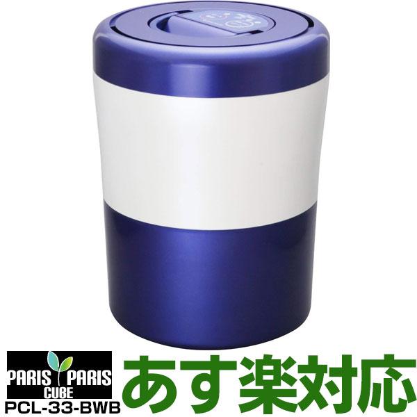 【あす楽対応】島産業 家庭用生ごみ減量乾燥機 「パリパリキューブライトアルファ」 PCL-33-BWBブルーストライプ