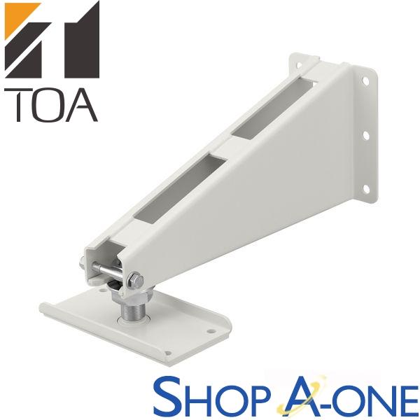 TOA トーア スピーカー取付金具 白HY-W0801W
