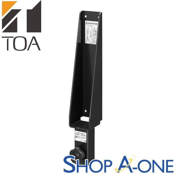 TOA トーア スピーカースタンドアダプターSR-SA3