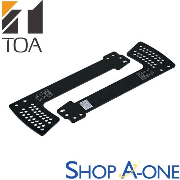 TOA トーア ラインアレイスピーカー:チルドジョイントプレートSR-TP12