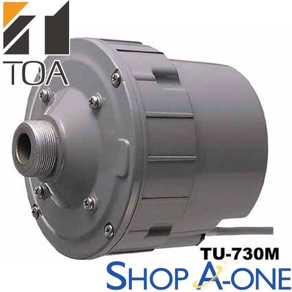 TOA トーア ドライバーユニット 30W トランス付TU-730AM