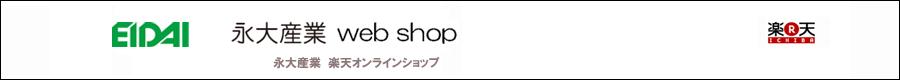 永大産業webshop:キッチンパーツ・洗面パーツの販売を行うお店です。