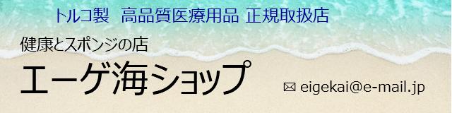 エーゲ海ショップ:エーゲ海産の海綿スポンジショップ