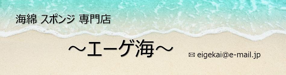 海綿 スポンジ専門店〜エーゲ海〜:エーゲ海産の海綿スポンジショップ