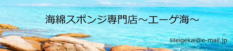 海綿スポンジ専門店〜エーゲ海〜:エーゲ海産の海綿スポンジショップ