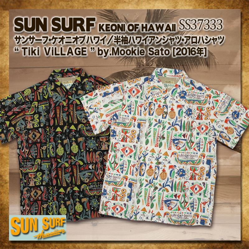 サンサーフ SUN SURF KEONI OF HAWAII ケオニオブハワイ 半袖ハワイアンシャツ アロハシャツ
