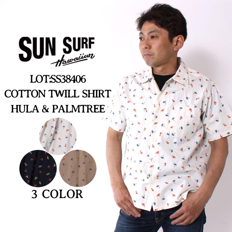 \25日はポイント最大級/ サンサーフ アロハシャツ コットン 2020年 SS38406 SUN SURF 東洋エンタープライズ ハワイアンシャツ COTTTON TWILL REGULAR COLLAR SHIRT HULA & PALMTREE アメカジ メンズ