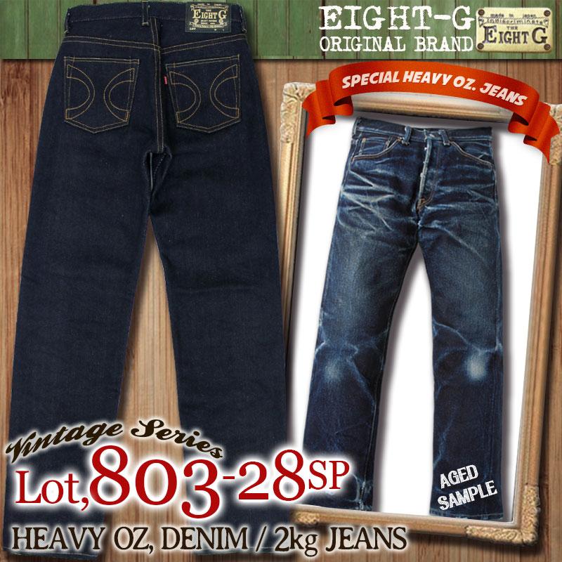 BRAND NAME: EIGHT-G (エイトジー) LOT: SP803-28 [vintage .2 kilos jeans, 2 kilos  denim series] 28 ounces of denim (2 kilos jeans)