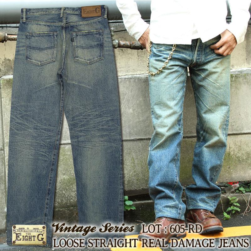 エイトジー ユーズド加工 ルーズストレートジーンズ [605-RD]EIGHT-G ジーパン デニム パンツ ダメージ加工 USED加工 太め 太目 ゆったり アメカジ メンズ