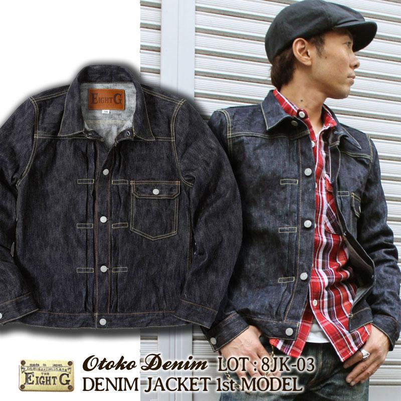 49f3d14d JEANS SHOP SAKAI: Denim jacket [8JK-03] domestic production EIGHT-G ...