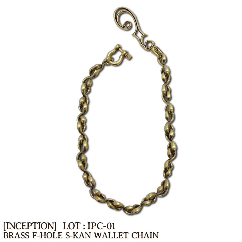 ★5の付く日!ポイント最大級★ インセプション INCEPTION 真鍮製FホールSカンウォレットチェーン 財布チェーン [IPC-01] PUP