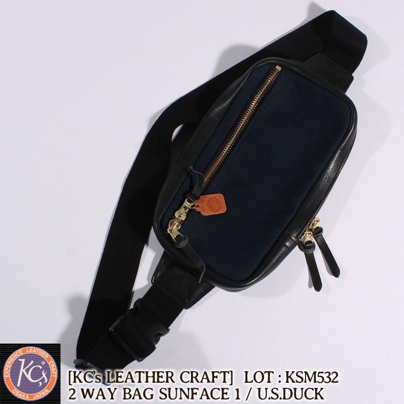 KC's LEATHER CRAFT U.S.ダック生地×牛革ボディバッグ [KSM532] ケイシイズレザークラフト 2(ツー)ウェイバッグ サンフェイス1(ワン) U.S.ダック生地 牛革 バッグ かばん 鞄 肩掛け 2WAY ショルダーバッグ ウエストポーチ 本革 小物 日本製 国産 収納