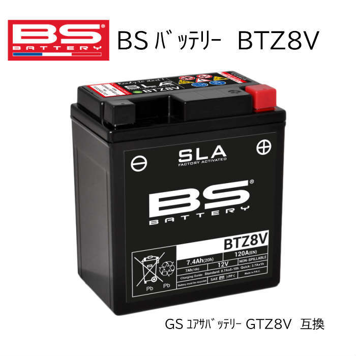 欧州二輪メーカーに純正採用されているバッテリーGSユアサ 5☆大好評 GTZ8V 互換液入り充電済み 傾斜搭載可能 1年保証付 BSバッテリー バイク バッテリー BTZ8V SLA メンテナンスフリー 液入り 充電済み 完全密封 KF18 JF56 互換 日本製 MT25 YUASA R3 ユアサ 150 125 YZF PCX GS R25 KF30