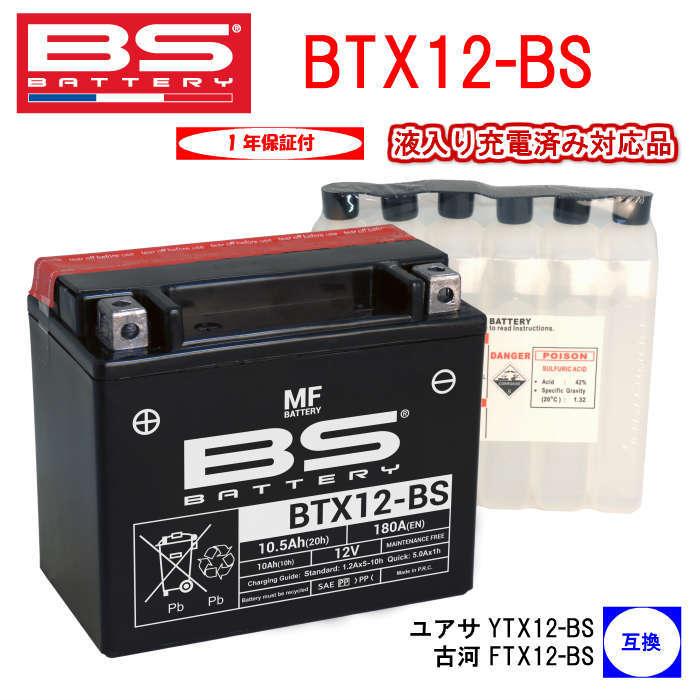 欧州二輪メーカーで純正採用ヨーロッパヤマハやピアッジオグループでアクセサリー部品として採用されている1年保証付 クリアランスsale 期間限定 ダエグ ゼファー 400 750 液入り充電済み BSバッテリー BTX12-BS バイク バイク用 バッテリー MFバッテリー メンテナンスフリー GS YTX12-BS ZRX1200 互換 ユアサ Vストローム 超安い FTX12-BS YUASA 古河 W800 フォーサイト 650 W650 TDM850