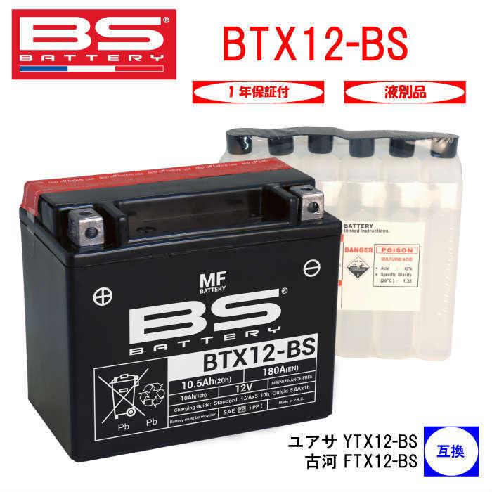 欧州メーカーに純正採用されているバッテリーGS ユアサ バッテリー YTX12-BS 古 河バッテリー FTX12-BS 互換液別 メンテナンスフリー 日時指定 1年保証付 ダエグ ゼファー 400 750 液別 BSバッテリー BTX12-BS YUASA フォーサイト Vストローム ZRX1200 W650 GS TDM850 TAIWAN 台湾 バイク用 古河 アウトレット W800 MFバッテリー バイク 互換 650