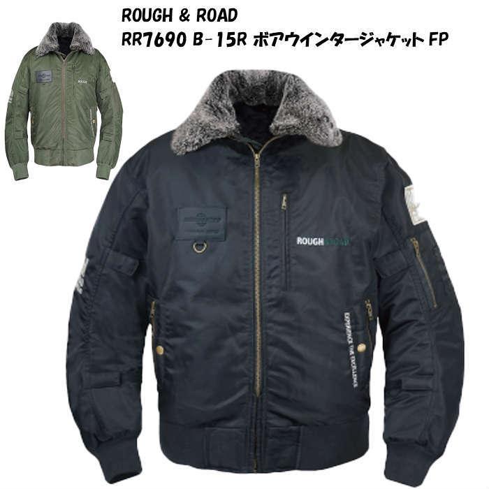 B-15フライトジャケットをライディングジャケットにアレンジ ラフロード RR7690 B-15R 送料込 FP 日本 ボア ウインタージャケット