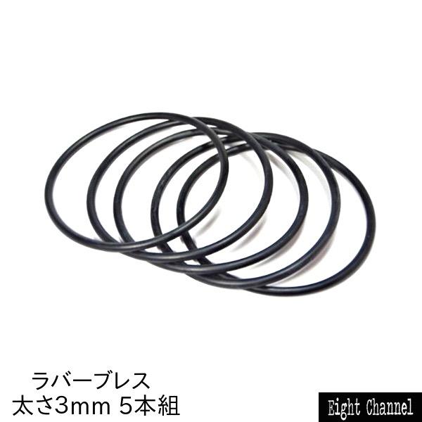 伸縮性の有るラバー素材で着脱が容易なブレス5本組です ラバーブレスレット 黒 ブラック 3ミリ幅 5本セット ゴムブレス 売り出し 海外限定 アメカジ バンギャ パンク ヘビメタ ロック V系 ゴスロリ