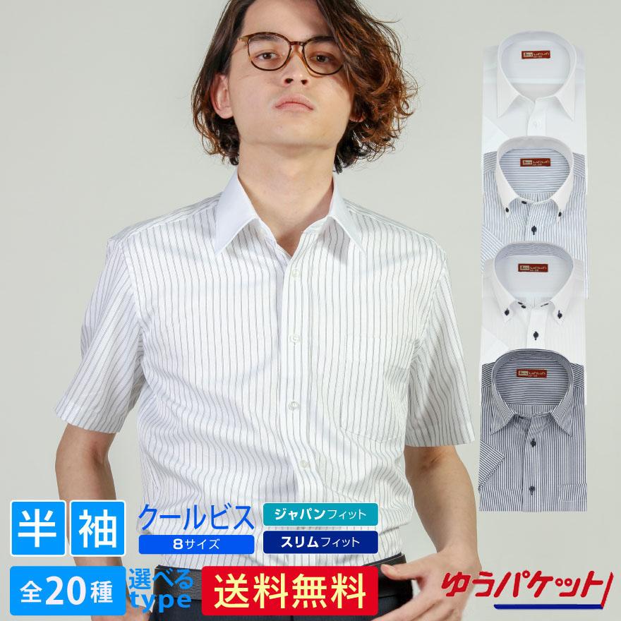 20種類から選べる 半袖 おすすめ特集 ワイシャツ 形態安定 白ドビー カッターシャツ ブルーストライプ 20種類から選択出来る WEB限定 メンズ メール便送料無料