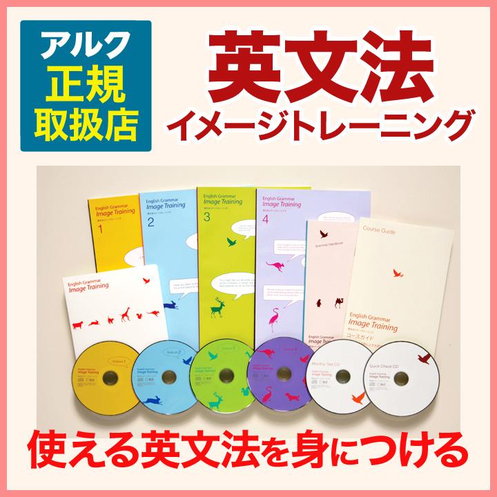 英文法イメージトレーニング 【アルク 正規販売店 特典付】