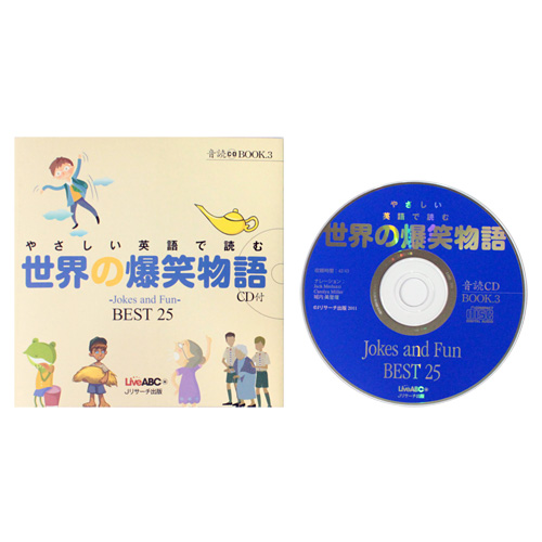 With a world roar of laughter story CD to read in English that the English  teaching materials are kind to (English joke English sentence reading and