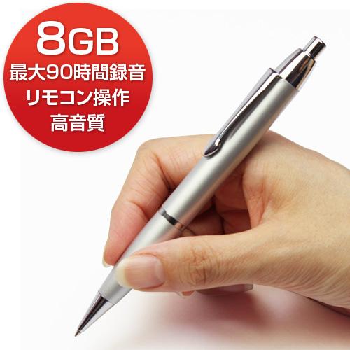 ペン型 ボイスレコーダー ボールペン型ボイスレコーダー (8GB リモコン付) 小型 高音質 長時間 ギフト icレコーダー usb 接続 送料無料