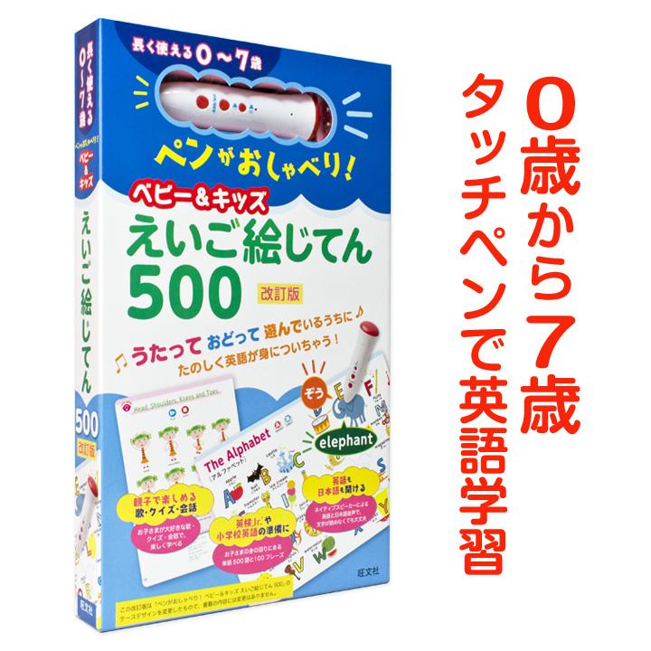 遊んで英語を学ぶ【0歳~3歳】英語おもちゃのおすすめを教えて