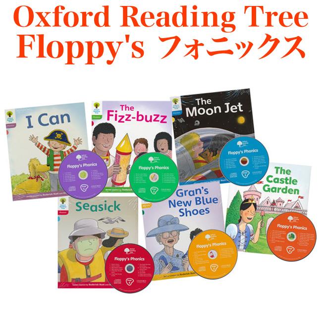 英語絵本 Oxford Reading Tree Floppy's フロッピーズ フォニックス セット 英語教材 英会話教材 児童 英語 ORT 絵本 CD オックスフォード リーディング ツリー 子ども 幼児 知育 子供 クリスマスプレゼント 小学生
