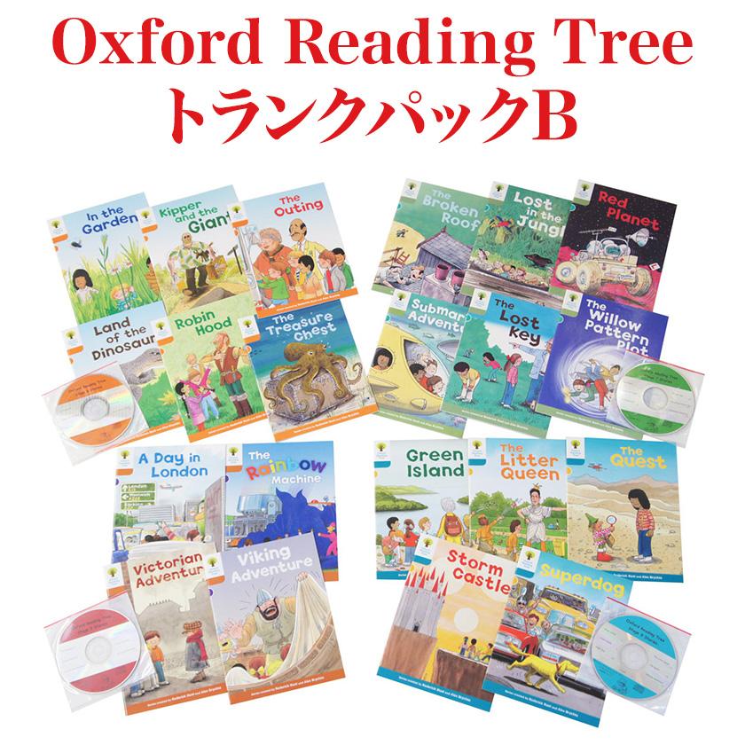 絵本 セット CD 【特典付】 Oxford Reading Tree ORT トランクパックB 英語 英語絵本 英語教材 英会話教材 幼児 小学生 聞き流し おうち英語 英語耳 ポイント6倍 プレゼント