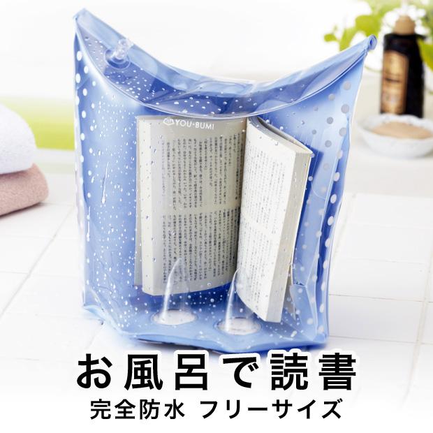 お風呂で読書!便利なバスグッズのおすすめはどれですか?