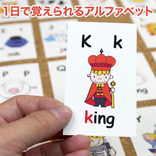 アルファベットを覚える はじめての英語教材 英語学習がゲームになる 英語 カード フラッシュカード 幼児英語 幼児 子供 気質アップ 英語教材 知育 こども 男の子 女の子 絵カード アルファベット 26枚 セット 送料無料 2歳半 1歳 ゲーム 3歳 4歳 2歳 英単語 子ども クイズ 玩具 単語カード 5歳 かわいい 6歳 知育玩具 日本メーカー新品 1歳半 小学生 おもちゃ