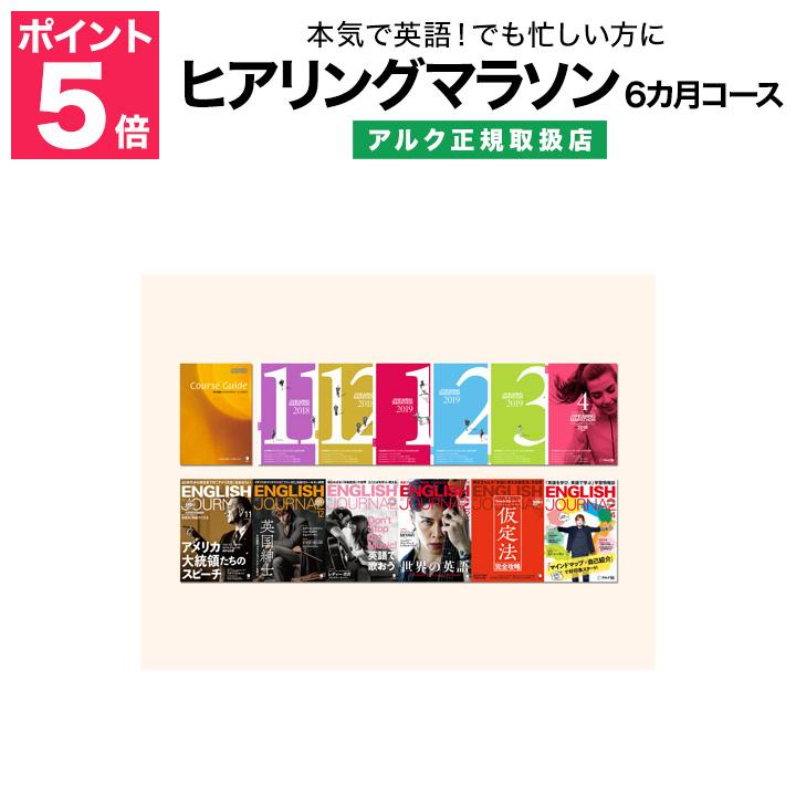 ヒアリングマラソン6カ月コース 【アルク 正規販売店】 アルク ヒアリングマラソン