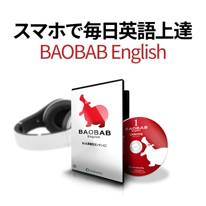 英語教材 BAOBAB English バオバブ イングリッシュ 英会話教材 CD