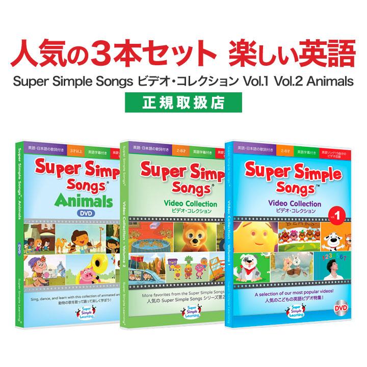 幼児英語 DVD 子供英語 英語教材 おもちゃ 幼児 英語ソング 知育 知育玩具 1歳 1歳半 2歳 3歳 4歳 5歳 6歳 7歳 スーパーシンプルソング こども 男の子 女の子 ポイント6倍 幼児英語 DVD Super Simple Songs ビデオ・コレクション Vol.1とVol.2+Animalsのセット【正規販売店 送料無料】 スーパー シンプル ソングス 知育玩具 幼児 子供 子ども 子供英語 児童 英語 小学生