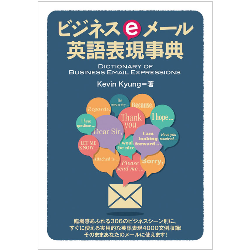 Business e mail English expression dictionary / by Kevin Kyun business  English English teaching English conversation teaching material IBC  Publishing