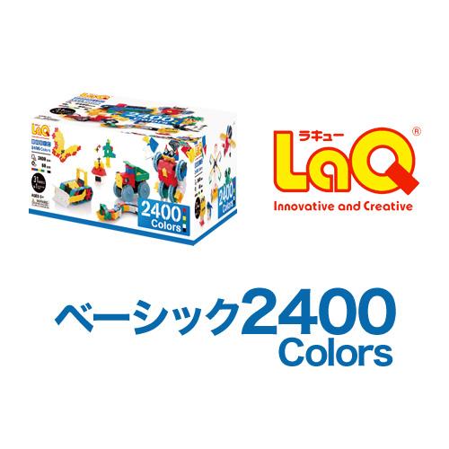 ラキュー ベーシック カラーズ 2400 日本製 【正規販売店 収納ボックス 説明書付き】 LaQ BASIC 2400 Colors 2400ピース スペシャルパーツ60ピース 知育玩具 おもちゃ 女の子 男の子 子供 子供用 小学生