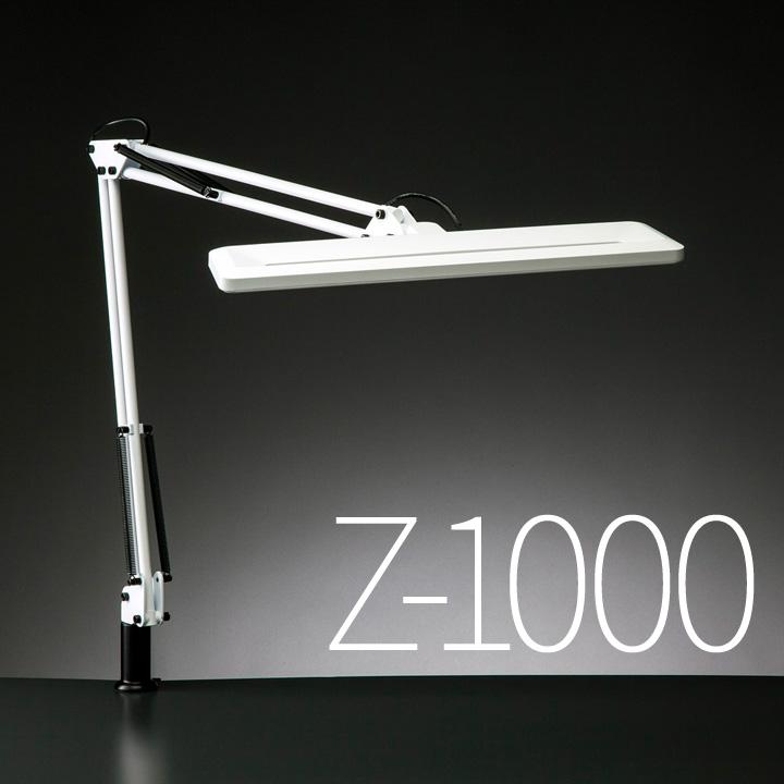 デスクライト 山田照明 Z-LIGHT Z-1000 【正規販売店】 クランプ式 多重影防止 卓上ライト プレゼント 送料無料
