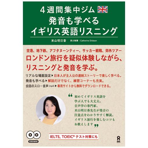 楽天ブックス: 英語発音トレーニングキャンプ - 21 …
