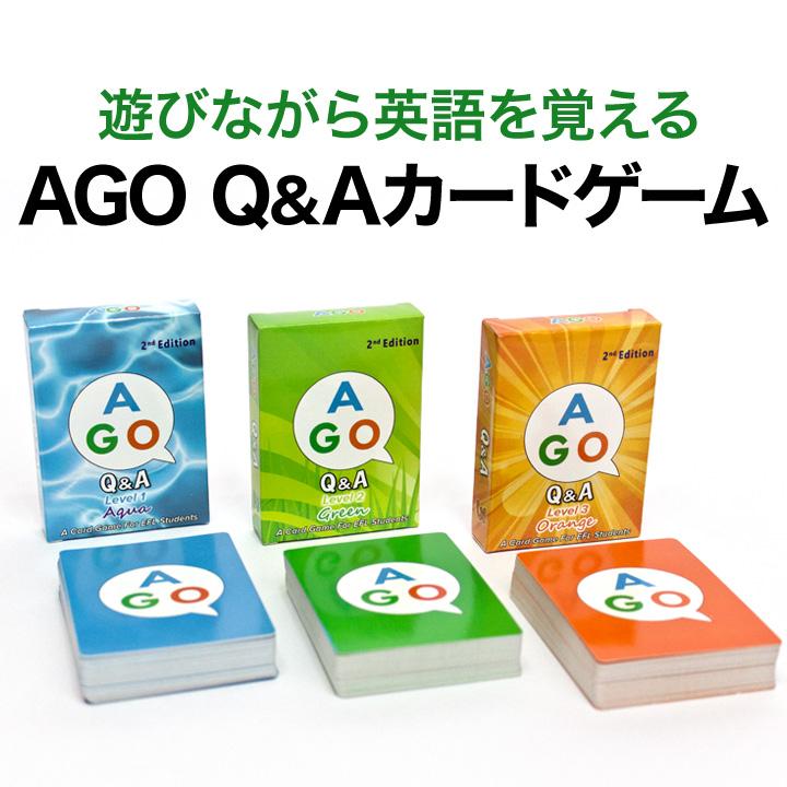 小学生 英語教材 AGO(エイゴ)Q&A カードゲーム 3レベルセット(第2版)ボックスセット 幼児英語 知育 幼児 子供 知育 子ども 児童 英語 英会話教材 カード ゲーム プレゼント