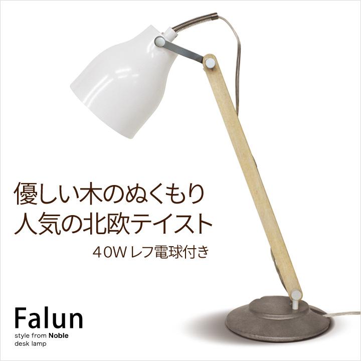 デスクライト おしゃれ DI CLASSE Falun desk lamp 40Wレフ球 E-17 【正規販売店】 ディクラッセ ファルン デスクランプ レトロ 電気スタンド ギフト 北欧 高級 照明
