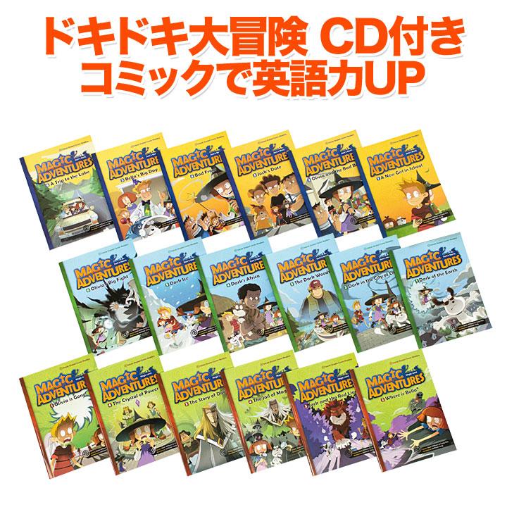 英語教材 Magic Adventures Graded Comic Readers 全巻セット (CD付き 18冊セット LEVEL1 2 3のセット) 多読 多聴 英語の朗読音声CD付 子供 コミック 漫画 ギフト 英語 CD