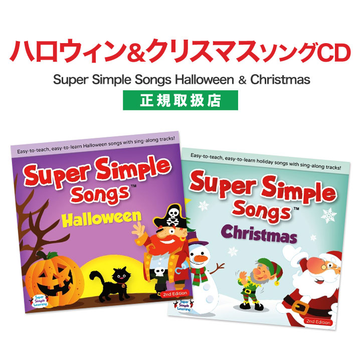 Super Simple Songs Halloween.Super Simple Songs Halloween Christmas Cd 2 Pieces Set Super Simple Songs Halloween Christmas Cd Children English Early Childhood English English