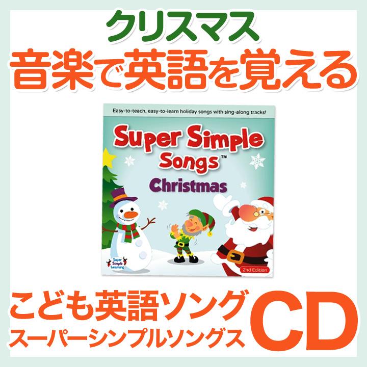 eigo   Rakuten Global Market: Infant English Super Simple Songs ...